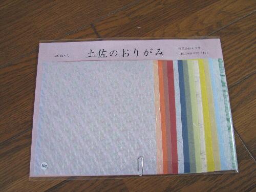 24-origami.jpg