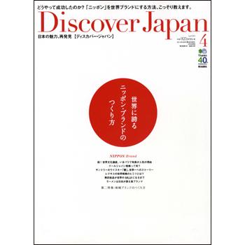 DiscoverJapan.jpg