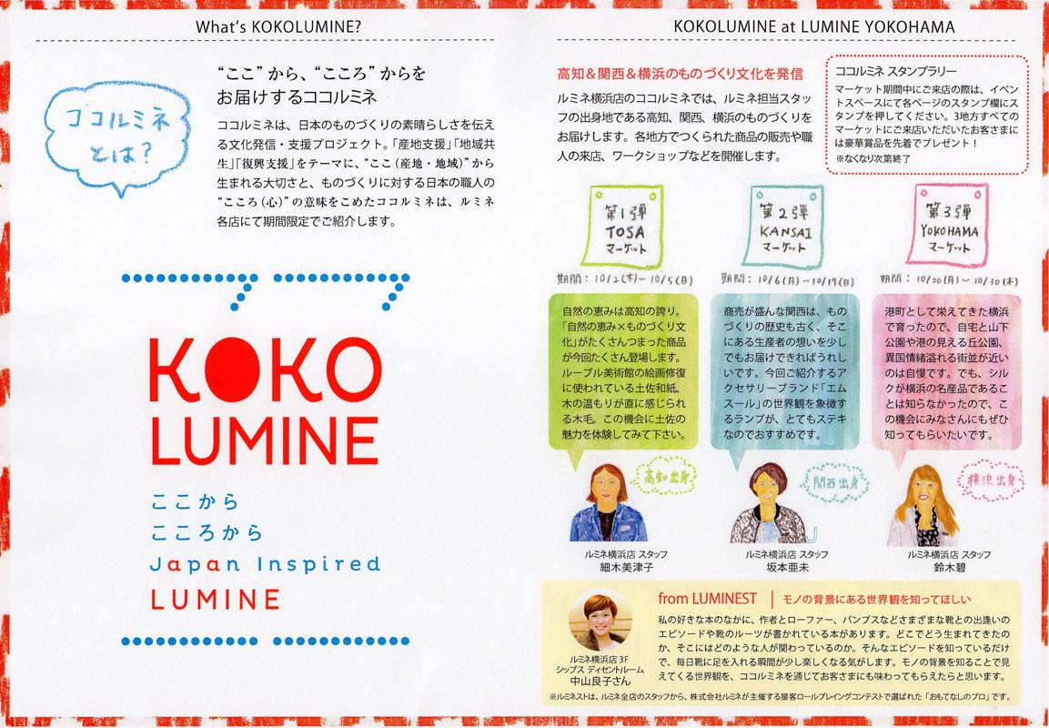 KOKOLUMINE2-1.jpg