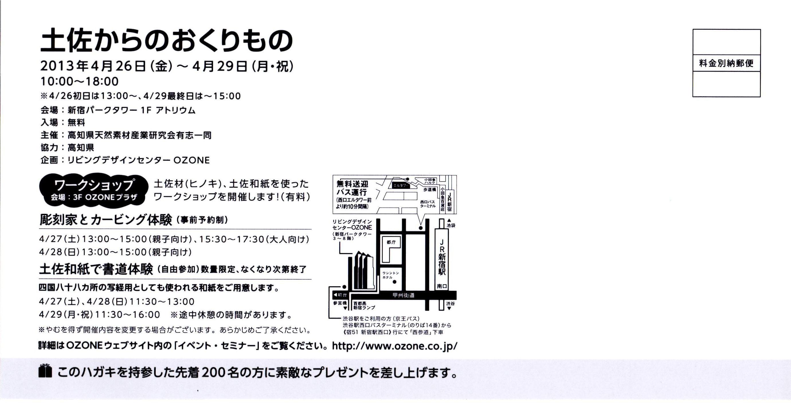 OZONE20130429.jpg
