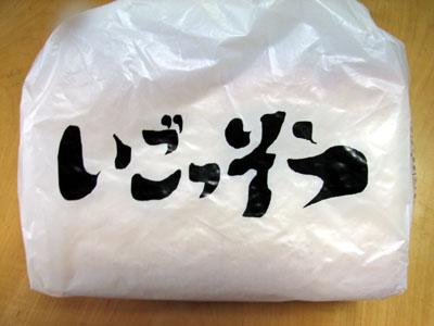 igossou-1.jpg
