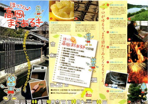 machiaruki-1.jpg