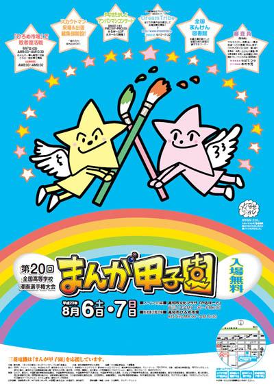 manga2011.jpg