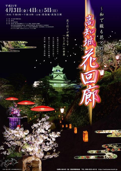 poster-hanakairo.jpg