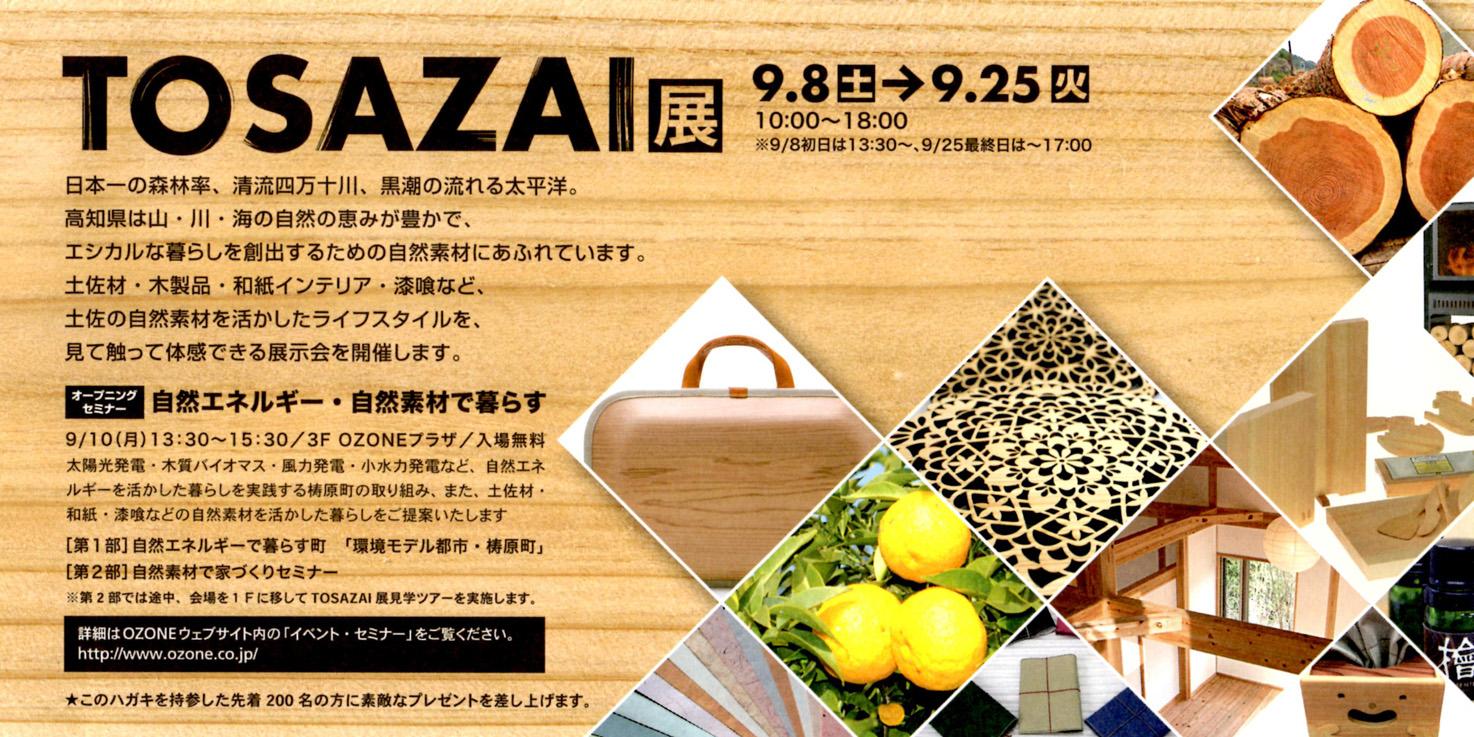 tosazai-1.jpg