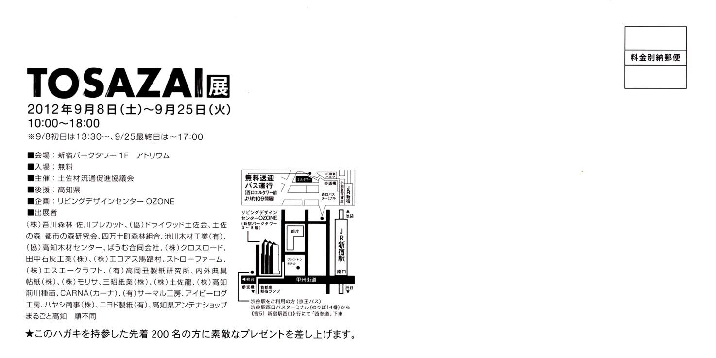 tosazai-2.jpg