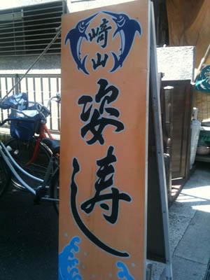 201104-kure-kanban.jpg