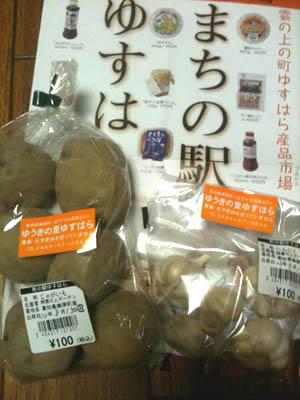 yusumarche1.jpg
